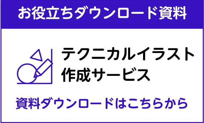 テクニカルイラスト作成サービス