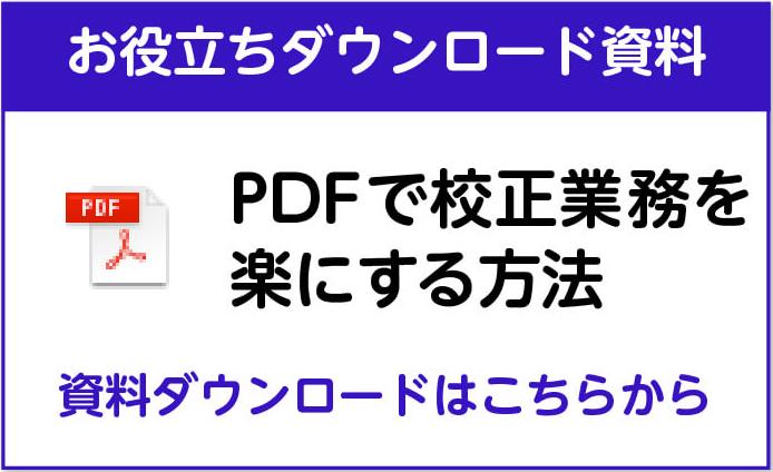 PDFで校正業務を楽にする方法