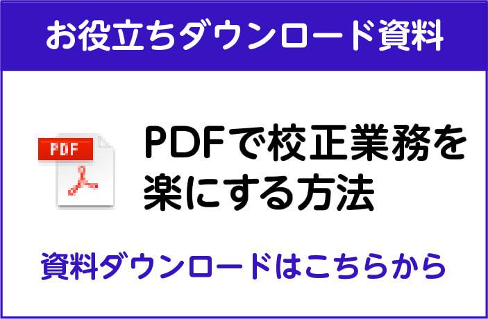 PDFで簡易比較する方法