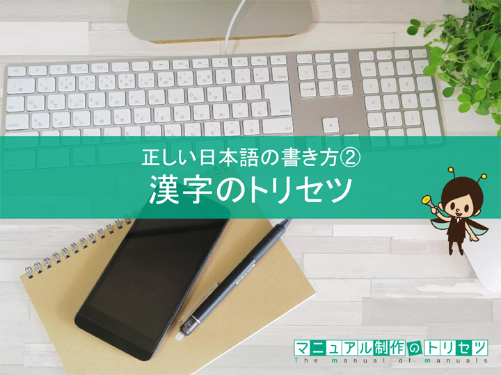 漢字のトリセツ