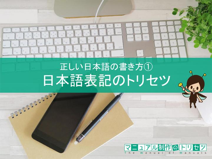 日本語表記のトリセツ
